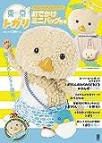 東京トガリオフィシャルファンブック おでかけミニバッグ付き (電撃ムックシリーズ)