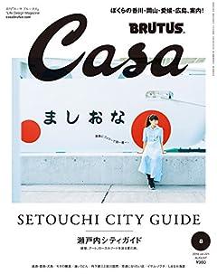 Casa BRUTUS (カーサ ブルータス) 2018年 8月号 [瀬戸内シティガイド] [雑誌]