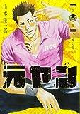 元ヤン 13 (ヤングジャンプコミックス)