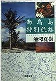 南鳥島特別航路 (新潮文庫) 画像