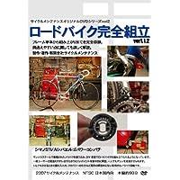 ロードバイク完全組立1.1.2