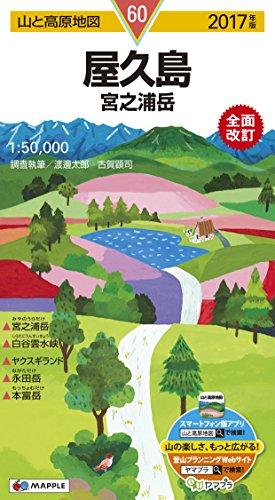 山と高原地図 屋久島 宮之浦岳 2017 (登山地図   マップル)