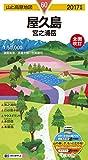山と高原地図 屋久島 宮之浦岳 2017 (登山地図 | マップル)
