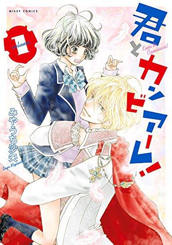 君とカンビアーレ!1 (ミッシイコミックス NextcomicsF)