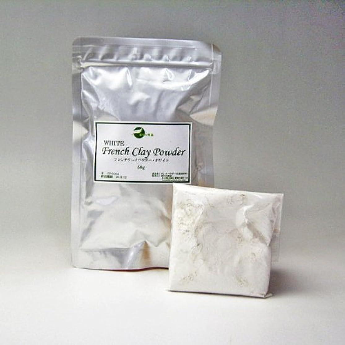 効率的甘い関数[クレイ?パウダー] マイルドな作用 フレンチホワイト 50g