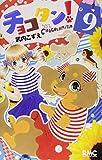 チョコタン! 9 (りぼんマスコットコミックス)