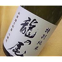 龍の尾 たつのお 特別純米 六割磨き 吟醸造 720ml
