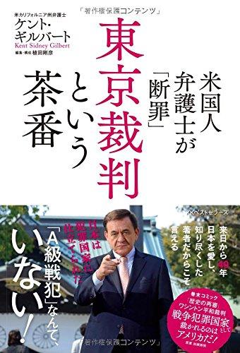 米国人弁護士が「断罪」 東京裁判という茶番の詳細を見る