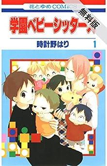 学園ベビーシッターズ【期間限定無料版】 1 (花とゆめコミックス)