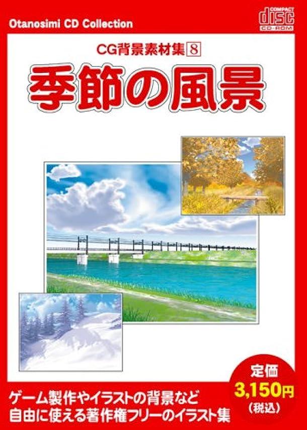 膿瘍抵抗するパターンお楽しみCDコレクション 「CG背景素材集 8 季節の風景」