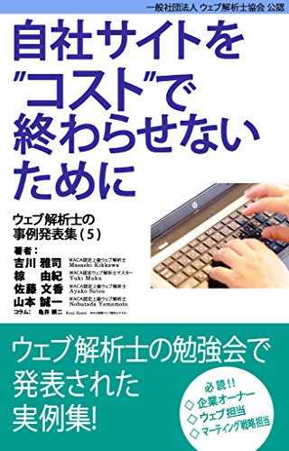 自社サイトをコストで終わらせないために ウェブ解析士の事例発表集(5)