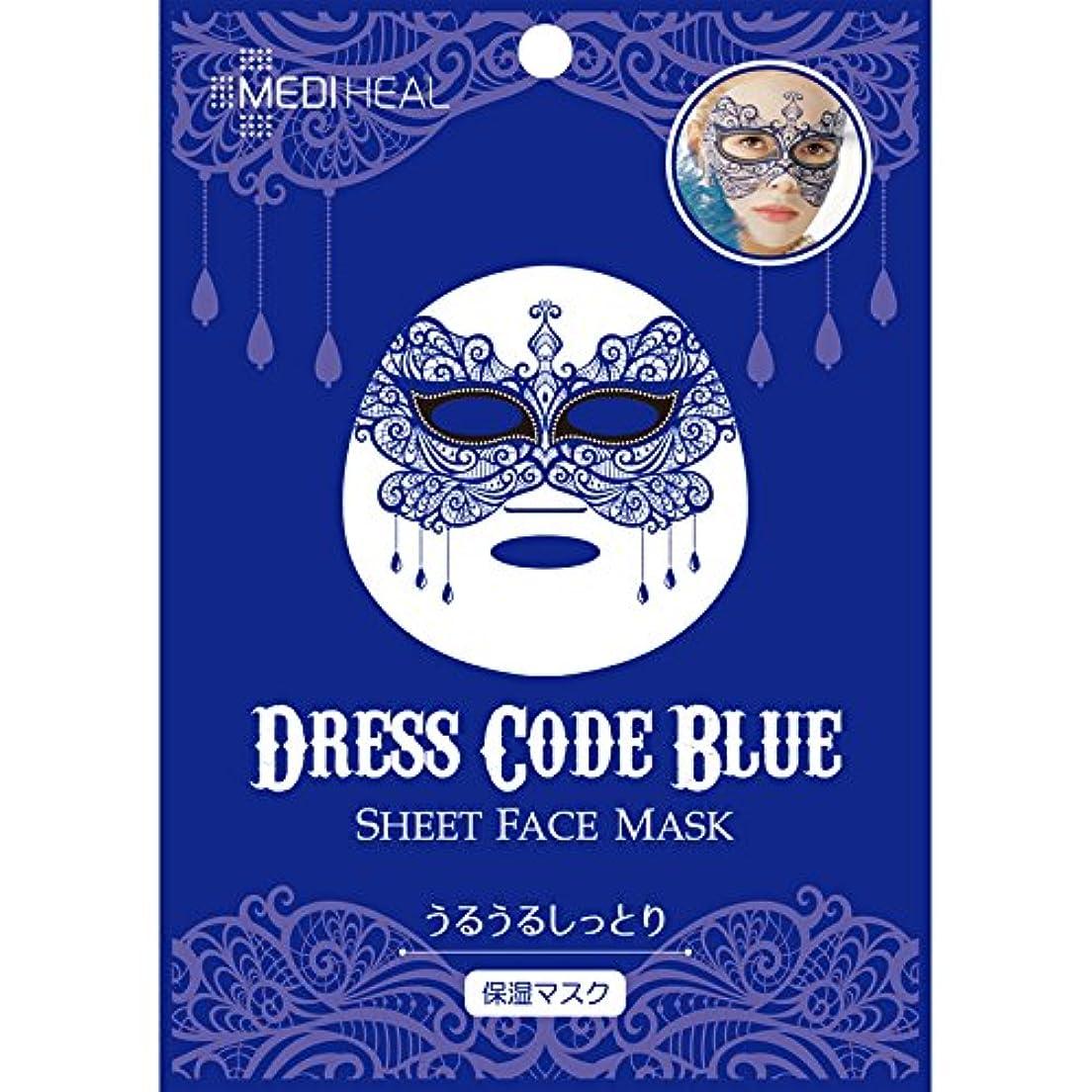 白雪姫レースパールメディヒル フェイスマスク ドレスコードブルー (27ML/1シート)