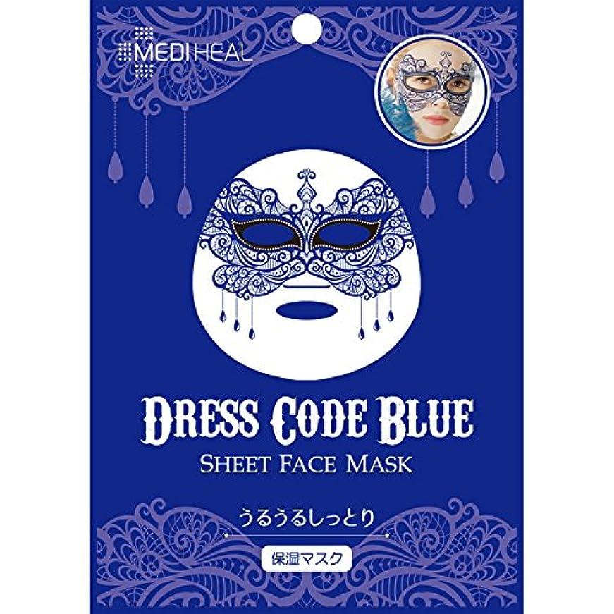 敷居アクセス冗長メディヒル フェイスマスク ドレスコードブルー (27ML/1シート)
