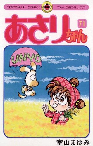 あさりちゃん(71) (てんとう虫コミックス)