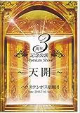 ハウステンボス歌劇団DVD 3周年記念公演 Premium Show〜天開〜