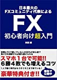 FX初心者向け超入門