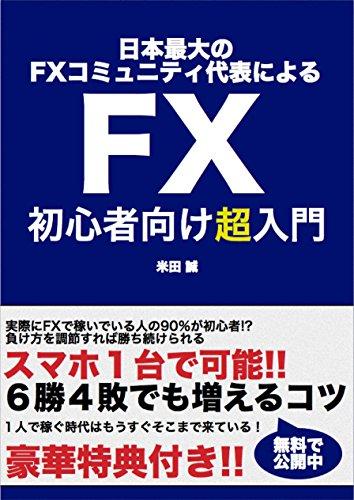 FX初心者向け超入門...