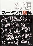 幻想ネーミング辞典