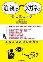 近視のメガネは外しましょう あなたのための眼科学