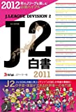 J2白書〈2011〉 画像