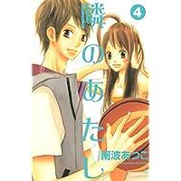 隣のあたし(4) (別冊フレンドコミックス)