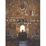 ロマネスク 光の聖堂