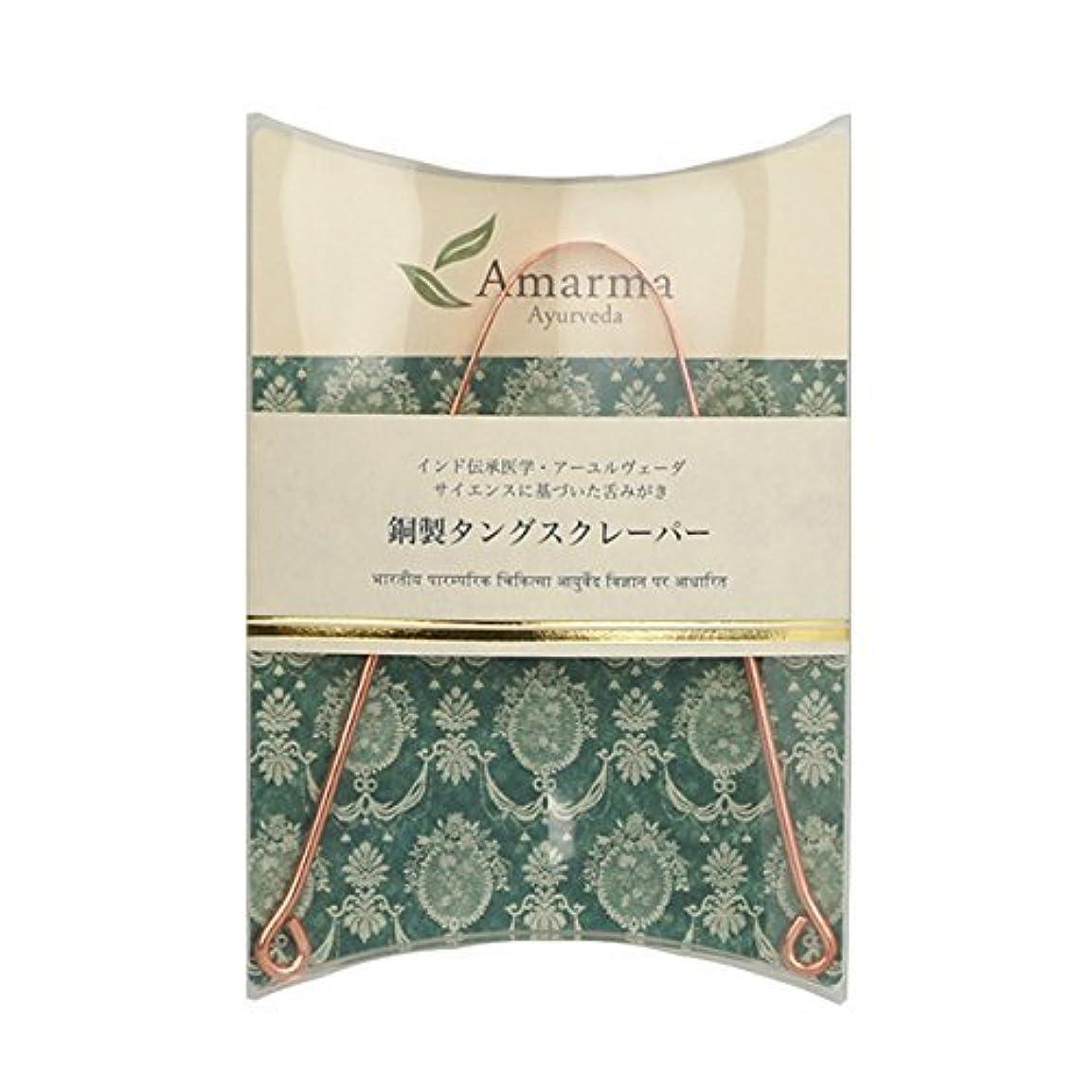 麻酔薬甲虫パンフレット銅製タングスクレーパー(舌みがき)