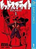 レッドスプライト 1 (ジャンプコミックスDIGITAL)