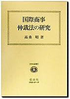 国際商事仲裁法の研究 (学術選書)