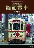 路面電車 九州編 [DVD]