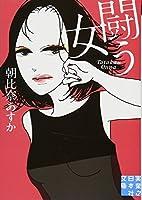 闘う女 (実業之日本社文庫)