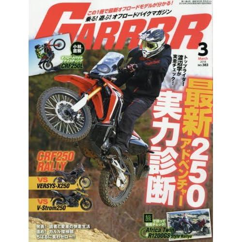 GARRRR(ガルル) 2018年 03 月号 [雑誌]