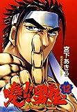 暁!!男塾 -青年よ、大死を抱け- 第12巻