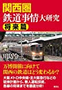 関西圏鉄道事情大研究 将来篇