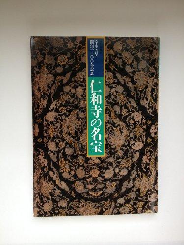 仁和寺の名宝: 特別展覧会宇多天皇開創 1100年記念