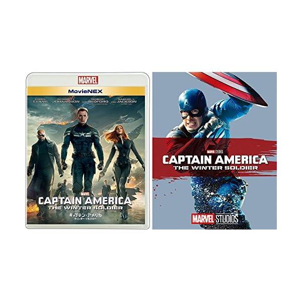 キャプテン・アメリカ/ウィンター・ソルジャー M...の商品画像