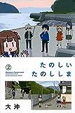 たのしいたのししま(2) (講談社コミックス)