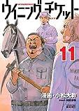 ウイニング・チケット(11) (ヤンマガKCスペシャル)