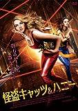 怪盗キャッツ&ハニー[DVD]
