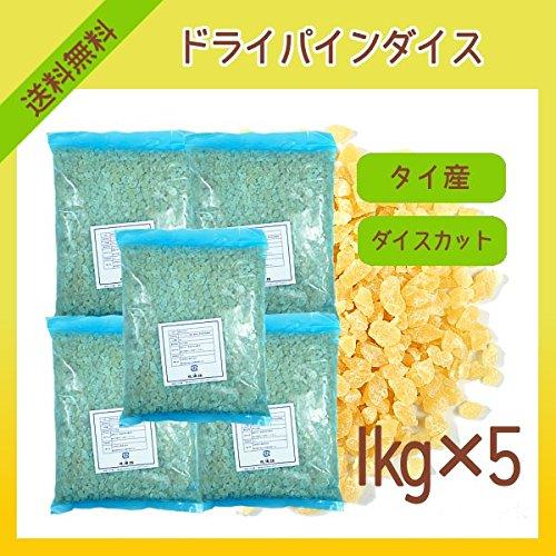 正栄食品 ドライパイナップルダイス(1kg×5袋)