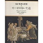 図説聖書の世界 2 モーゼの歩いた道