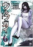 ウルフガイ 6 (ヤングチャンピオンコミックス)