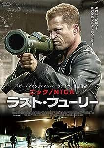 ニック/NICK ラスト・フューリー [DVD]