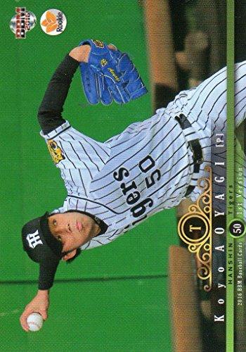 BBM2016/1st ■レギュラーカード■242/青柳晃洋/阪神 ≪ベースボールカード≫