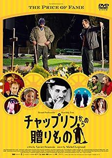 チャップリンからの贈りもの [DVD]