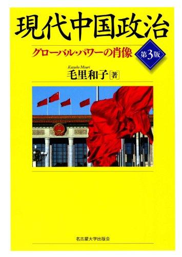 現代中国政治[第3版]―グローバル・パワーの肖像―