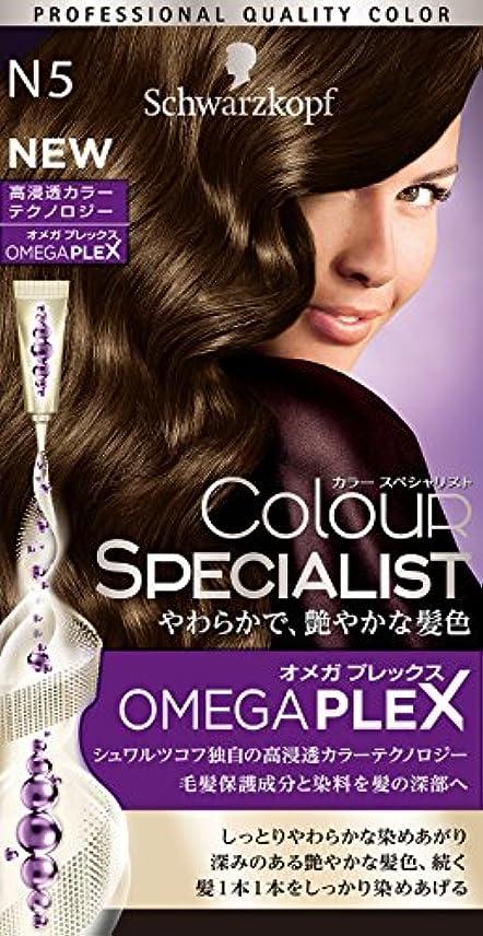 り文明化する錆びシュワルツコフ カラースペシャリスト 白髪染め N5 やや暗めのナチュラルブラウン