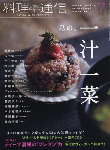 料理通信 2017年 07 月号
