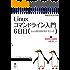 Linuxコマンドライン入門 6日目 (ネット時代の、これから始めるプログラミング(NextPublishing))