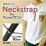 プルームテック ケース のいらない ネックストラップ (小判チェーン) Ploomtech アクセサリー